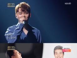 '불후' 눈물샘 자극한 박서진, 신유&김호중 꺾고 최종우승(종합)