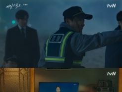 '비밀의숲2' 첫방, 조승우X배두나 마주한 검경 비리-수사권 대립(종합)
