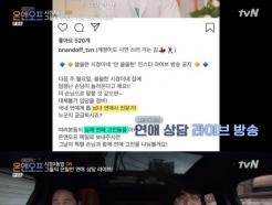 '온앤오프' 신동엽X성시경, 오랜만에 연애 상담…여전한 찰떡 호흡