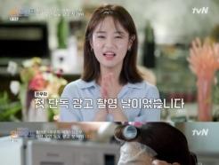 '온앤오프' 심은우, 첫 광고 촬영 앞두고 설렘+긴장 '포즈 연습'