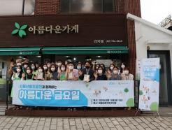 SBA 사회적책임 실천,'아름다운금요일'행사