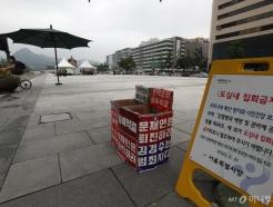 오늘부터 서울 전역 10인 이상 집회 금지