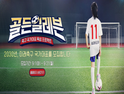 KFA, 축구 유망주 조기 발굴·육성 콘테스트 프로그램 진행