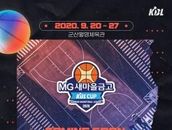KBL 역대 최초 '컵대회', 20~27일 군산 개최... 새 외인 첫선