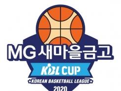 KBL 역대 최초 컵대회, 20일부터 군산에서 개최