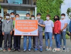 <strong>한국</strong>타이어, 충남 금산 독거노인 노후주택 개선 지원금 1000만원 전달