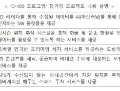 자율주행·VR…벤츠가 키울 스타트업 5개사 선정