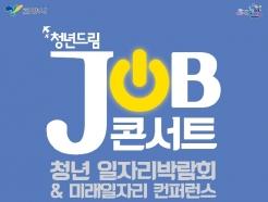 고양시, 21~25일 '청년드림 IOB콘서트' 온라인 개최