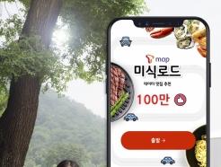 """""""현지인 맛집 어디?""""…T맵 미식로드 두달 누적이용 100만"""