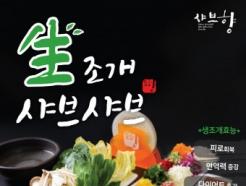 샤브향 브랜드 10주년 맞아 신메뉴 '월남쌈 생조개 샤브' 출시