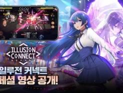 미소녀 게임 일루전 커넥트,  스페셜 쿠폰 정보 담긴 영상 공개