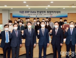 삼육대, 취업연계형 'ERP 데이터 컨설턴트 양성과정' 개설