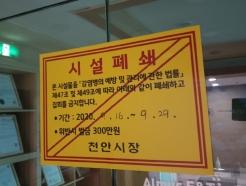 대전·충남서 4명 확진…여중생·에어젠큐 관련자 등(종합)
