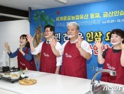 문정우 금산군수, 금산인삼 특별 판매전 홍보 나서