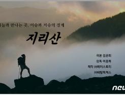 전지현, 주지훈 주연 드라마 '지리산' 남원서 첫 촬영