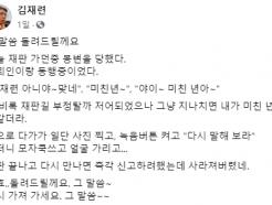 """박원순 사건 변호인 """"재판 가던 중 봉변…미친X"""""""