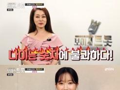 '보이스트롯' 임수향, 문희경 트로트 도전 응원…준결승 2차전 시작