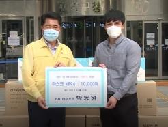 '마스크 1만장 기부' 박동원의 선행, 뒤늦게 알려졌다