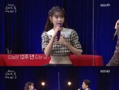 """'유희열의 스케치북' 아이유 """"오늘 데뷔 12주년…친정에 온 기분"""""""