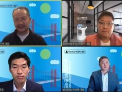 글로벌 벤처캐피탈이 먼저 찾은 실리콘밸리 韓 스타트업은?