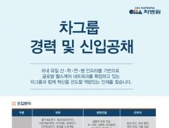 차그룹, 하반기 경력·신입 공채 실시…임원·박사급 초빙