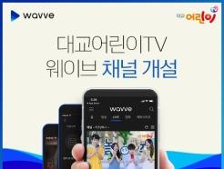 대교어린이TV, OTT서비스 웨이브에 자체채널 개설