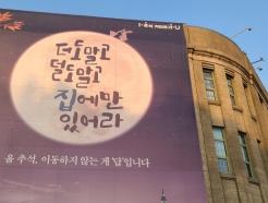 홈피엔 '운영 재개', 찾아가니 '집에 있어라'…63개 서울문화시설 속내