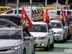 차량 집회 도로교통법 위반이라는 경찰…판례보니?