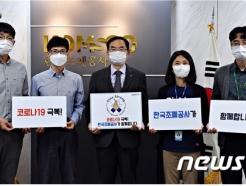 조폐공사, 코로나19 극복 '스테이 스트롱' 캠페인 동참