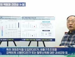 """경제강사 홍남기 """"우리 재정건전성 이상무"""""""