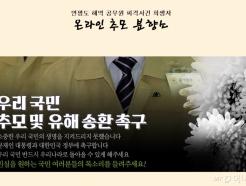 """北 피격 공무원 '온라인 분향소'에 1만명 추모…친형 """"괴로운 명절"""""""