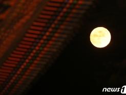 [사진] 경복궁 위로 떠오른 보름달