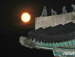 [사진] 경복궁 위로 환하게 떠오른 보름달
