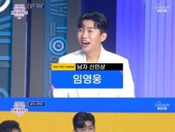 """[2020 트롯 어워즈] 임영웅·송가인, 신인상 수상…""""좋은 가수가 되도록 노력하겠다"""""""