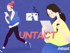 [N초점] 코로나 시대의 새 비즈니스 모델 '비대면 콘서트'…수익성은 숙제