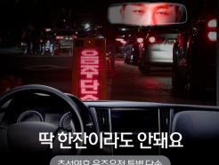 [사진] [그래픽뉴스] 연휴기간 음주운전 일제단속