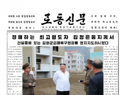 [사진] 노동신문, 1면에 김정은 현지지도 보도…김여정 두 달만에 등장