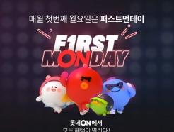 매달 첫번째 월요일엔…<strong>롯데</strong>온(ON), 5일 '퍼스트먼데이' 개최