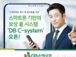<strong>DB</strong>손보, 스마트폰 기반 보상 콜 시스템 오픈