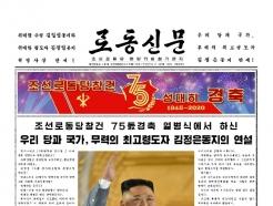 [전문] 김정은 국무위원장 노동당 창건 기념일 열병식 연설