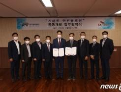 철도공단-<strong>SK텔레콤</strong>, LTE-R 기반 스마트 안전솔루션 개발 협약