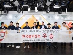 KB국민은행 바둑리그 11월 개막... 의정부시·컴투스 타이젬 합류 '총 8팀'