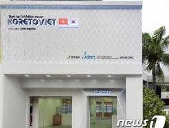 전북창조경제혁신센터, 19~30일 베트남 진출 참여기업 모집
