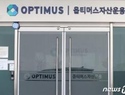 오뚜기·<strong>안랩</strong>·JYP…유명 기업들도 옵티머스에 거액 넣었다