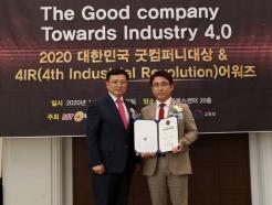 센서뷰, 5G 부문 '2020 4IR어워즈' 수상