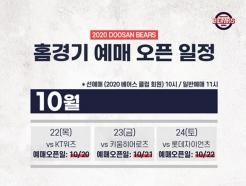 두산 베어스, 22~24일 잠실 홈경기 입장권 예매 오픈