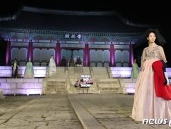 [사진] 경희궁에서 열린 한복패션쇼