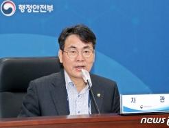 [사진] 회의 주재하는 이재영 행정안전부 차관