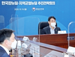 [사진] 한국판뉴딜·지역균형뉴딜 추진전략회의