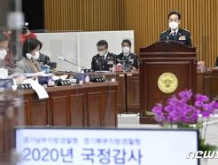 [사진] [국감] 답변하는 최해영 경기남부지방경찰청장